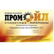 Паста приработочная ВНИИНП-225 фото
