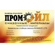 Смазка химически стойкая ВНИИНП-279 фото