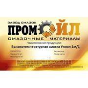 Смазка термостойкая Униол-2М/1 фото