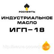 Индустриальное масло ИГП-18 - наливом в автобойлер фото