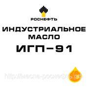 Индустриальное масло ИГП-91 - наливом в автобойлер фото