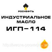 Индустриальное масло ИГП-114 - наливом в автобойлер фото