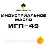 Индустриальное масло ИГП-49 - наливом в автобойлер фото
