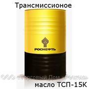 Трансмиссионное масло ТСП-15К, SAE: 90, API: GL-3 - 216,5 литров фото