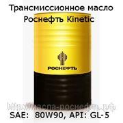 Трансмиссионное масло, Роснефть Кinеtiс, SAE: 80W90, API: GL-5 - минеральное (216,5 литров) фото