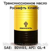 Трансмиссионное масло, Роснефть Кinеtiс, SAE: 80W85, API: GL-4 - минеральное (216,5 литров) фото