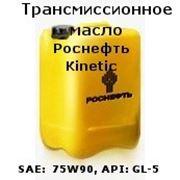 Трансмиссионное масло, Роснефть Кinеtiс, SAE: 75W90, API: GL-5 - п/синт. (20 литров) фото