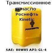 Трансмиссионное масло, Роснефть Кinеtiс, SAE: 80W85, API: GL-4 - минеральное (20 литров) фото