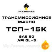 Трансмиссионное масло ТСП-15К, SAE: 90, API: GL-3 - отгрузка ж/д транспортом фото