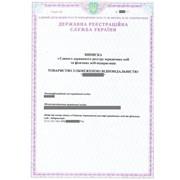 Регистрация предприятий (ООО, ЧП, ФЛП), внесение изменений, форма № 6 фото