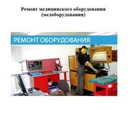 Ремонт медицинского оборудования (медоборудования) фото