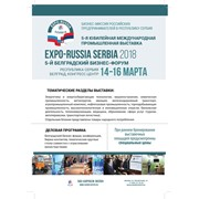 Проведение выставки в Сербии фото