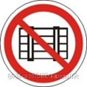 Знаки и таблички безопасности Не загромождать (Не захоращувати) фото
