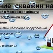 Бурение скважин на воду по Московской области фото