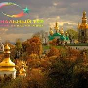 Выходные в Киеве (+Чернобыль) ! 25.03 - 28.03, 15.04 - 18.04, 13.05 - 16.05, 20.05 - 23.05 фото