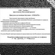 Присадка адгезионная битумная « ПЭПАРМ » фото