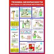 Плакат Техника безопасности при работе с ручным слесарным инструментом Е.54 фото