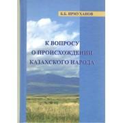 К вопросу о происхождении казахского народа (советская историография) фото