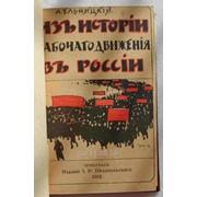 Из истории рабочего движения а России. фото