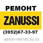 Ремонт стиральных машин Zanussi фото