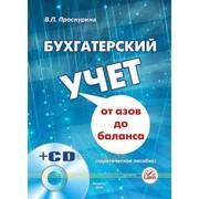 Бухгалтерский учёт от азов до баланса + CD. Практическое пособие фото