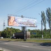 Аренда билбордов, более 140 плоскостей во всех районах Одессы фото