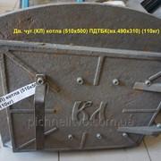 Дверца чуг.(КЛ) котла (510х500) ПДТБК(вх.490х310) (110кг) фото