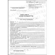 Направление на исследование крови на вирусные инфекции и сифилис фото