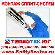 Установка (Монтаж) сплит-систем и кондиционеров в Ростове фото