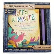 """Набор подарочный 2 в 1 """"Путь к мечте"""", блокнот и ручка фото"""