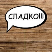 """Речевое облачко """"Сладко!!!"""" ( Арт.F-034) фото"""
