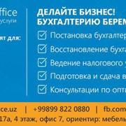 Бухгалтерские Услуги в Ташкенте - в Узбекистане фото
