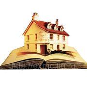 Оформление, регистрация недвижимости фото