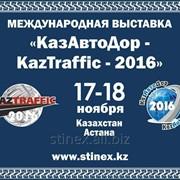 «Казавтодор-2016» фото