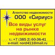 """ООО """"Сириус"""" агентство недвижимости фото"""
