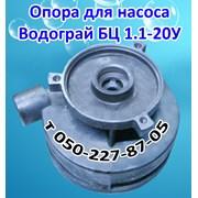 Опора насоса Водограй БЦ 1.1-20У фото