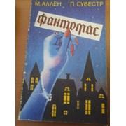 Аллен М., Сувестр П. Фантомас. Книга. 720 тг фото