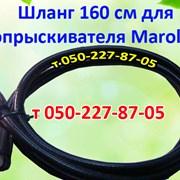 Шланг для опрыскивателя Marolex (Маролекс) фото