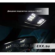 Chevrolet Cruze: LED подсветка салона фото