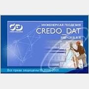 Геодезическое обеспечение строительстваCREDO_DAT фото