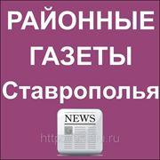 Реклама в районных газетах Ставропольского края фото