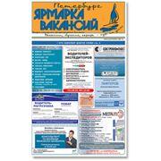 """Реклама в газете """"Ярмарка вакансий"""" фото"""