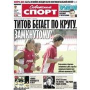 Реклама в газете «Советский Спорт» фото