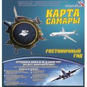"Реклама на карте Самары ""Гостиничный Гид Самара"" фото"