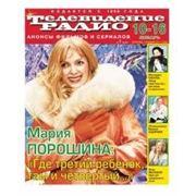 Реклама в газете «Телевидение. Радио». фото