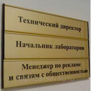 Офисные таблички фото