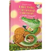 Книга Мій тато і зелений алігатор фото