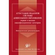 Аттестация педагогов системы дошкольного образования: первая и высшая квалификационные категории. Методически фото