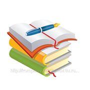 Выполнение рефератов, курсовых, дипломов! фото
