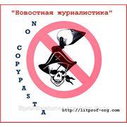 """Курсы """"Новостная журналистика"""": сентябрь 2013 фото"""